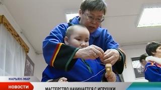 Виставка традиційних ненецьких іграшок відкрилася в ЕКЦ НАО