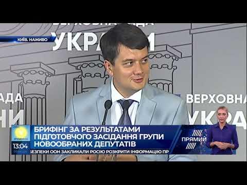 Брифінг Дмитра Разумкова
