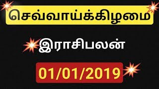 Today Horoscope | Astrology Tamil