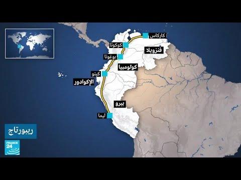 بحثا عن أدنى مقومات العيش ..فنزويليون يغامرون لعبور الحدود الكولومبية!  - نشر قبل 3 ساعة