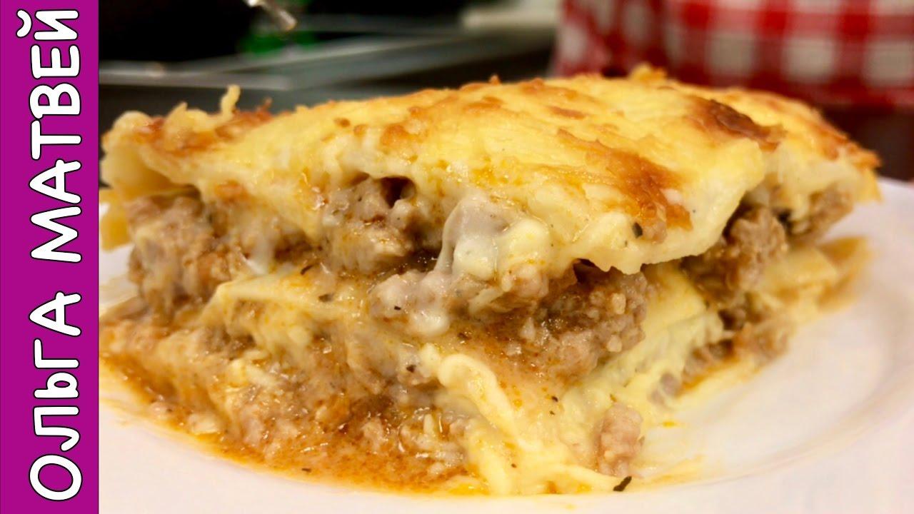 Домашняя Лазанья (Простой Рецепт)  | Lasagna Recipe, English Subtitles
