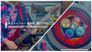 【魔進戦隊キラメイジャー】 変身音 弾いてみた 【ギター】 Mashin Sentai Kiramager Henshin Sound Guitar Cover Min World