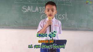 ศาลาดิน contest เพลง ดูไว้ ด.ช. อาเดล  อัลชามมาริ (น้องอาเดล)
