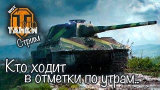 Кто ходит в отметки по утрам.. // WOT это танки [World of Tanks PS4/XBOX/Console]