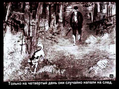 Аленушкины сказки   Сказочка про воронушку    Д. Н.  Мамин-Сибиряк