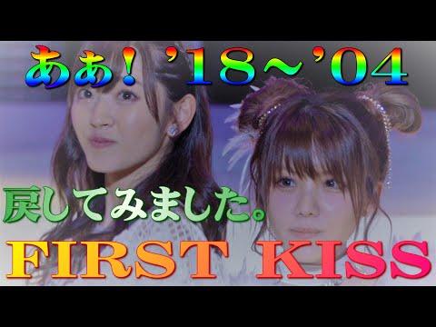 戻してみました。  鈴木愛理  田中れいな  あぁ! FIRST KISS  '18夏 ~ '04冬  歌詞付