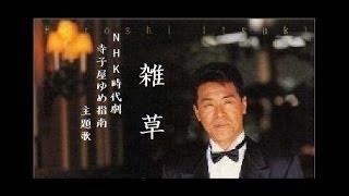 「雑草」1997年 作詞:松井五郎 作曲:永井龍雲 当時1997年9月より放送...