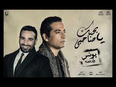 اغنية بحبك يا صاحبي   احمد سعد 'من مسلسل يونس ولد فضة' رمضان 2016