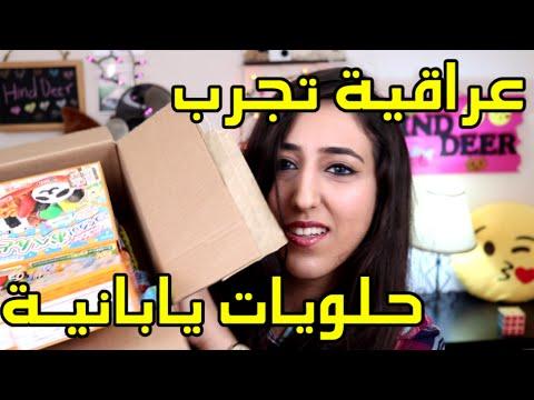 عراقية تجرب حلويات يابانية - HIND DEER