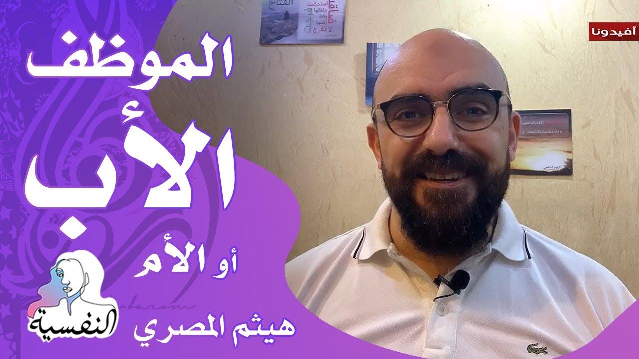 الموظف الأب / الأم - تحقيق التوازن في الحياة | النفسية - هيثم المصري | افيدونا
