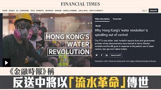 Be water!英媒:反送中將以「流水革命」傳世 和你飛3.0塞機場 怒吼港警:721不見人831打死人 晚間8點新聞【2019年9月7日】 新唐人亞太電視