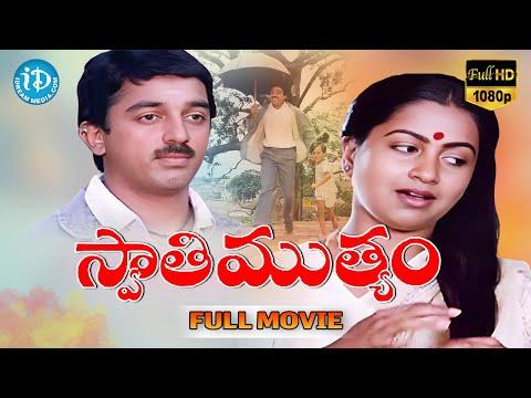 Swati Mutyam Telugu Full Movie    Kamal Haasan, Radhika    K Viswanath    Ilayaraja