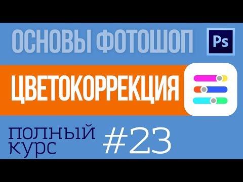 Цветокоррекция в фотошопе ВСЁ о работе с цветом в фотошоп на русском языке     Фотоазбука