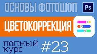Цветокоррекция в фотошопе ВСЁ о работе с цветом в фотошоп на русском языке  |  Фотоазбука