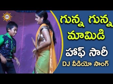Gunna Gunna Mamidi Half Saree Dj Video Song || Folk Dj Songs