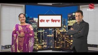 Chajj Da Vichar 613_Modi Will Create Problem For Raikoti