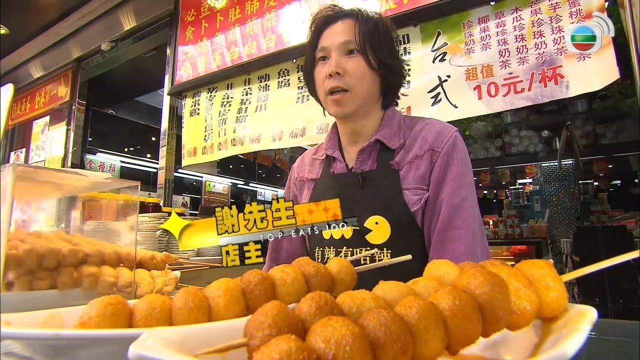 第2位 [魚蛋]@香港美食100強 - YouTube