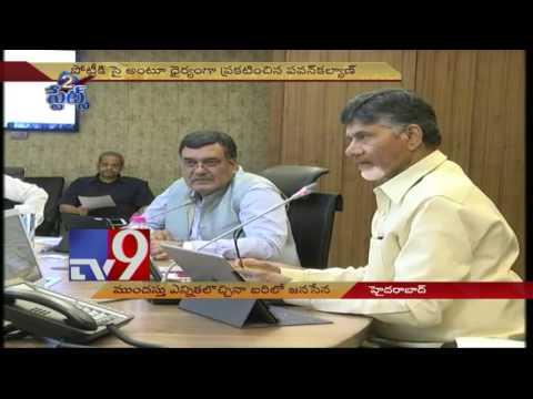 Pawan Kalyan Tweets Jana Sena ready for Early Polls - TV9