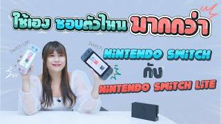 เมื่อต้องเลือก Nintendo Switch vs Nintendo Switch Lite รีวิวหลังใช้มา 2 ปี