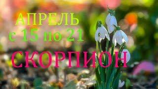 СКОРПИОН. ТАРО- ПРОГНОЗ на НЕДЕЛЮ с 15 по 21 АПРЕЛЯ 2019год.