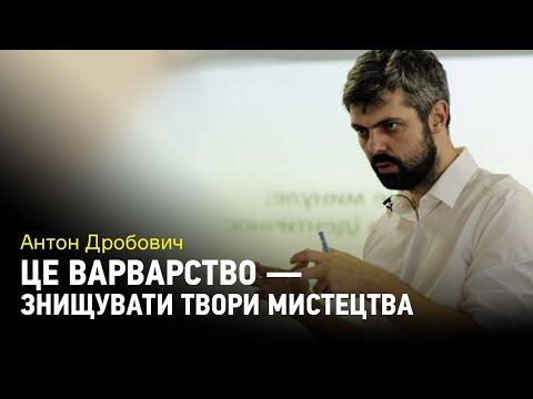 """Антон Дробович: """"Це варварство — знищувати твори мистецтва, навіть якщо вони були в радянський час"""""""