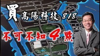 【細價股】高陽科技 (00818) 港股 - 羅振邦投資課程@智才投資學會,20180524