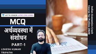 L33: Economy Revision by MCQs (Part-1) | Economics | UPSC CSE 2020 Hindi l Lokesh Tripathi