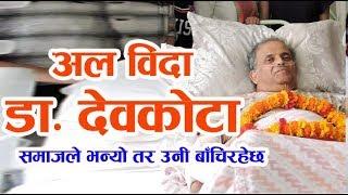Dr.Devkota/डा. देवकोटा, समाजले श्रद्धाञ्जली दियो तर उनको शरिरमा अदभूत शक्तिले ज्यान लिन दिएन
