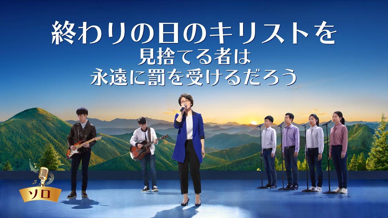 キリスト教の歌「終わりの日のキリストを見捨てる者は永遠に罰を受けるだろう」 日本語字幕