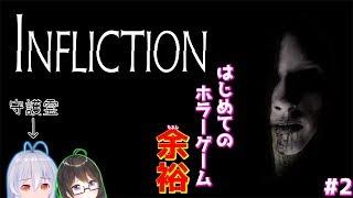 【Infliction】#2 ちょっとだけこわいホラゲー