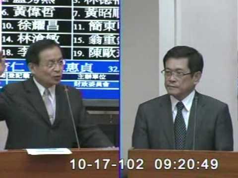 2013-10-17 許添財 發言片段, 第8屆第4會期財政、經濟委員會第1次聯席會議