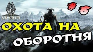 The Elder Scrolls V: Skyrim Special Edition прохождение # 6 - Охота на оборотня и квесты Соратников!