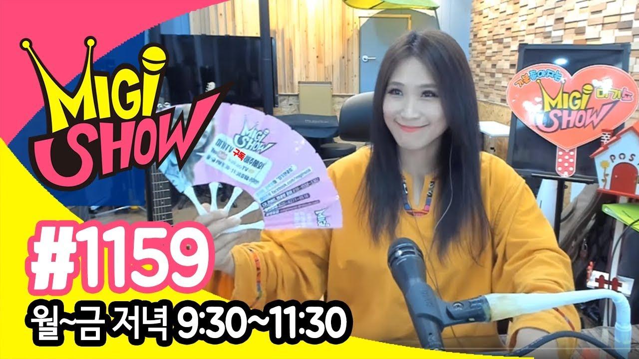 Download [미기쇼] MIGI SHOW #1159 통기타 라이브 7080 트로트 발라드 올드팝 KPOP (2018.06.11.월)