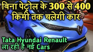 Auto Expo 2018 Top 5 Electric Cars in India 2018 Tata Renault Suzuki first electric car in India