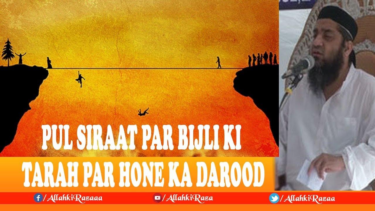 Durood Shareef K Masail (Urdu) - Ali Ahmad