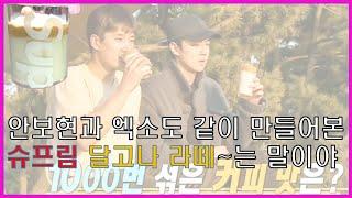 [원튜브 WONTUBE] 안보현과 EXO도 만들었다! 인싸가 되려면 달고나 커피 만들기! 라떼는 말이야!!!…