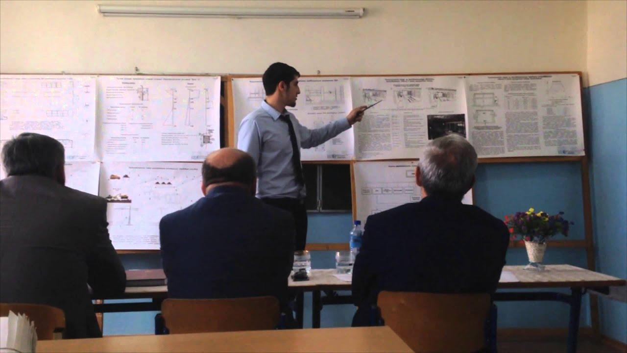 Защита дипломной работы ГГНТУ Стройфак