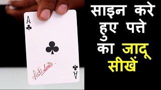 साइन किया हुए पत्ते को कही और से निकालने का जादू सीखे  (Signed Card Changing Magic Trick)