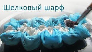 Мастер-класс по батику. Роспись шелкового платка в технике узелкового батика Шибори.