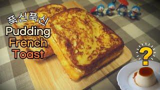 세계에서 제일 푹신한 푸딩 프렌치 토스트 만드는법! (…