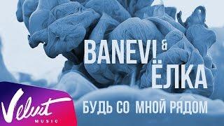 Елка и BANEV - Будь со мной рядом