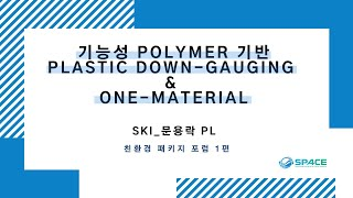 기능성 Polymer 기반 Plastic Down-Gauging & One-material - SKI 문용락PL