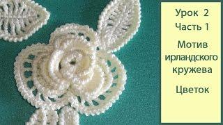 Ирландское кружево крючком. Видео Урок 2 Часть 1_цветок. Crochet irish lace.