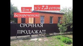 ДОМ ПРОДАЮ!!/Краснодарский край Белореченск/Цена 2 млн. 450 т.р./