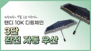 [고려기프트] 탠디 10K 디링체인 3단 완전자동우산