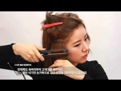 Cách tạo tóc bằng máy ép tóc kiểu Hàn quốc