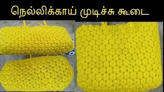One Roll Nellikai Mudichu Koodai for Beginners |Amla Knot Basket|நெல்லிக்காய் முடிச்சு கூடை