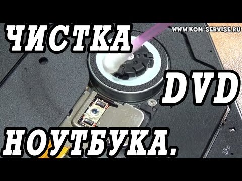 Как почистить оптический сд двд привод ноутбука, если он плохо работает.