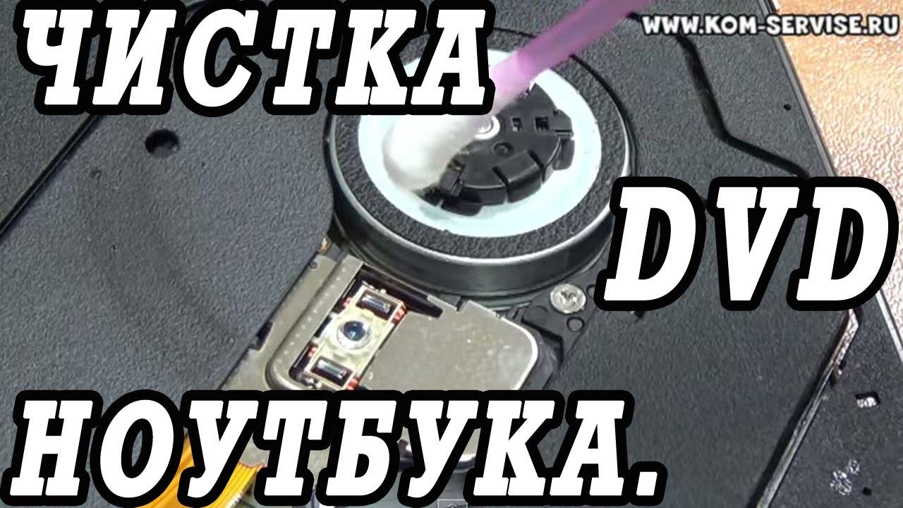 29 окт 2014. Ниодин чистящий диск не чистит грязную головку, для понимания этого надо знать как функционирует лазерный привод. 1. Вставляем диск. В случае загрязнения головки фокуса не будет, диск не будет раскручен, ваш чистящий диск в приводе будет неподвижен, вся ваша чистка.