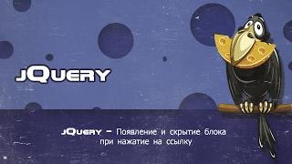jQuery - Появление и скрытие блока при нажатие на ссылку